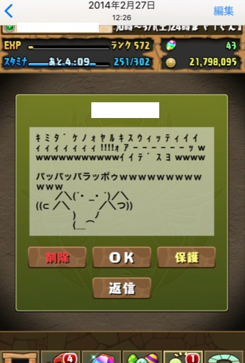 ゲーム内メール