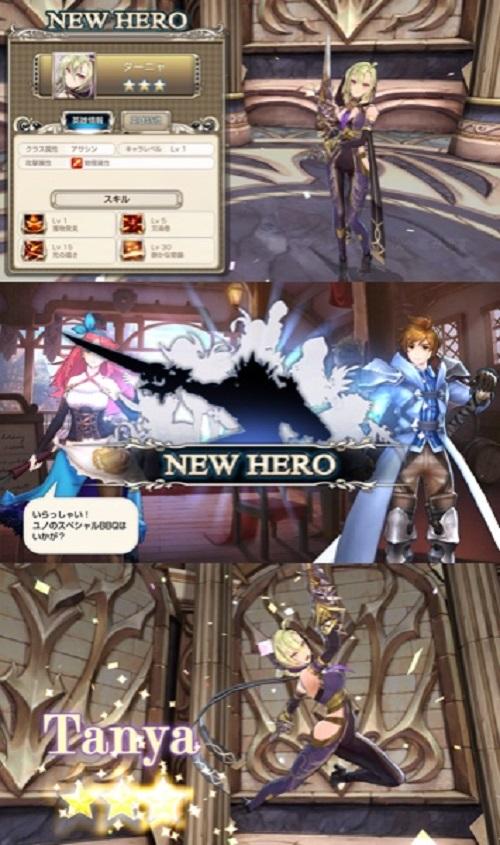 新しい英雄ゲット