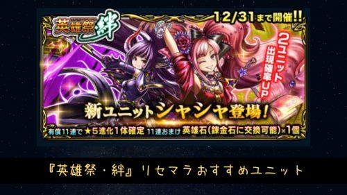 英雄祭・絆リセマラおすすめユニット