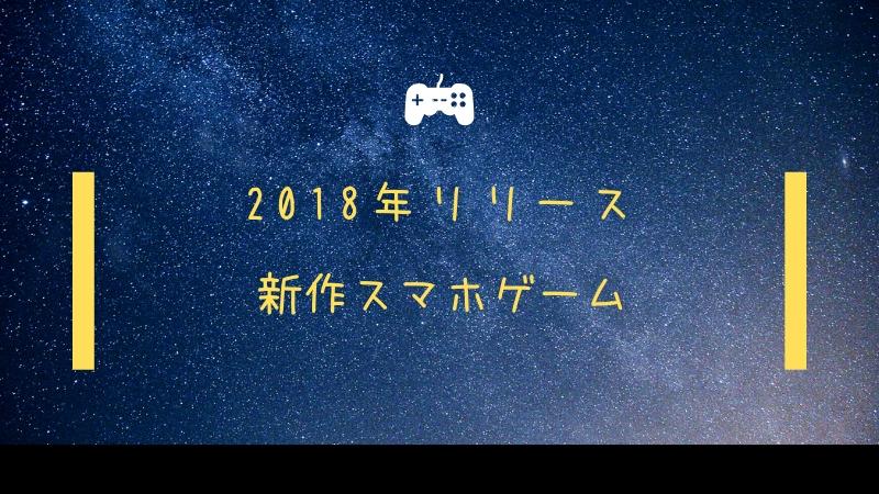 2018年リリース新作スマホゲーム