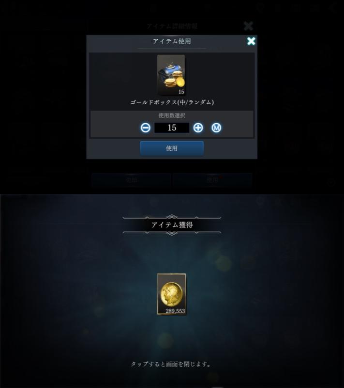 ゴールドボックス