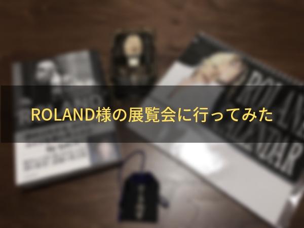 ROLAND 展覧会