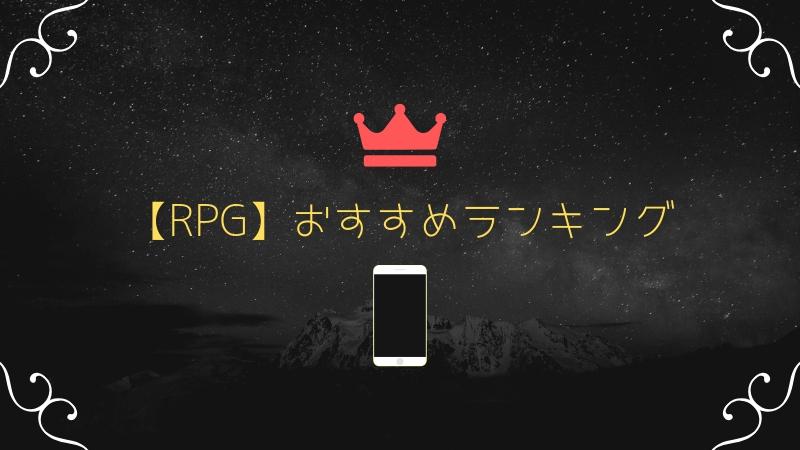 RPGおすすめスマホゲーム
