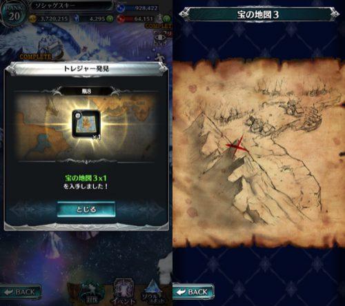 宝の地図3
