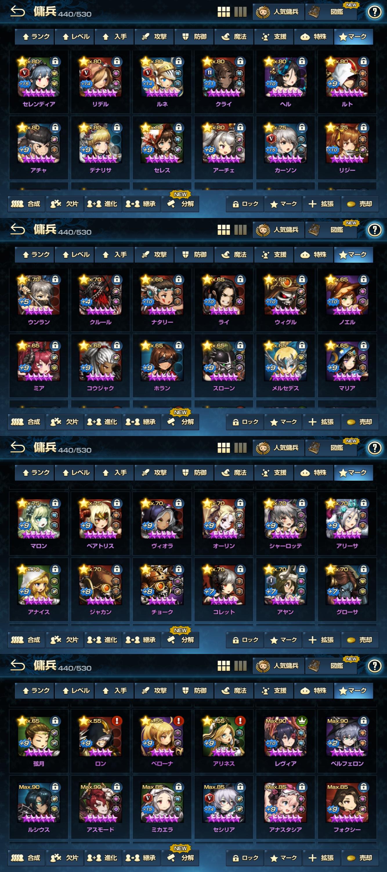 ☆3・☆4キャラ