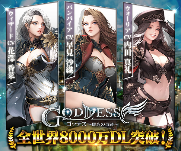 goddess闇夜の奇跡バナー