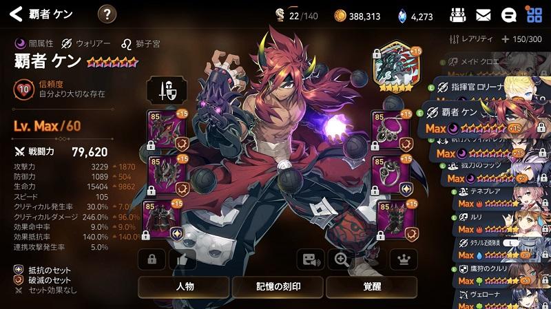 【エピックセブン】覇者ケンおすすめ装備・評価
