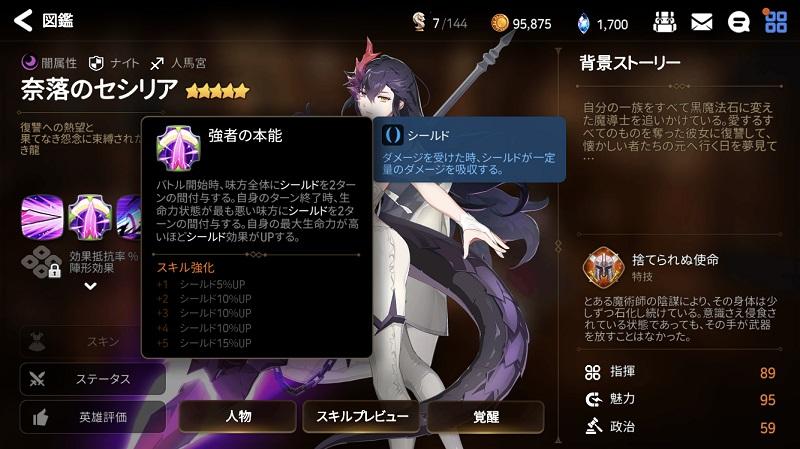 闇セシスキル2