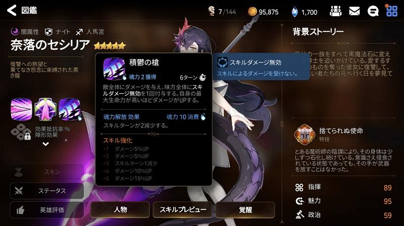 闇セシスキル3