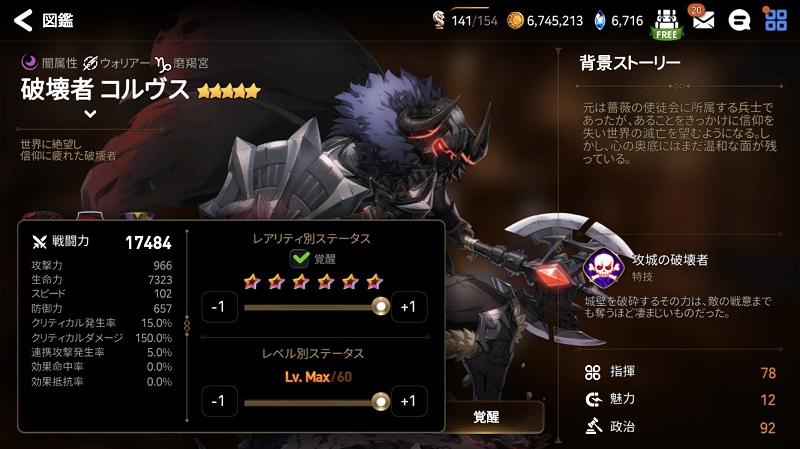 闇コル図鑑画面